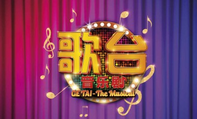 ge tai the musical