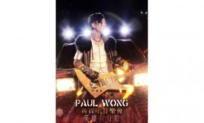 paul wong world tour 2016